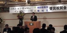 計画建設特別優秀賞・地域賞受賞祝賀会