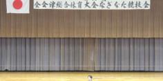第65回全会津総合体育大会・なぎなた競技会開会式