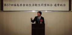 福島県食肉生活衛生同業組合第57回通常総会