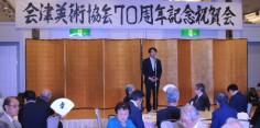 会津美術協会70周年記念祝賀会