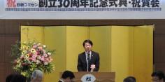 日新コミュニティーセンター創立30周年記念式典・祝賀会