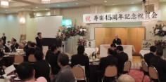 寿楽創立45周年記念祝賀会