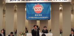 福島県連合会会津若松地区連合会第26回年次大会