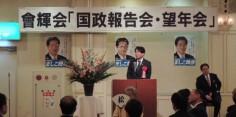 参議院議員増子輝彦 国政報告会・望年会