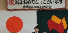 会津若松市日新地区新年を祝う会