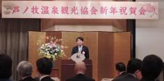 芦ノ牧温泉観光協会新年祝賀会
