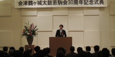 会津鶴ヶ城太鼓若駒会30周年記念式典