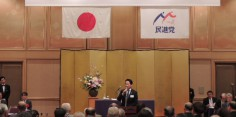 民進党福島県総支部連合会 第2回定期大会