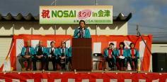 第20回NOSAIまつりin会津オープニングセレモニー