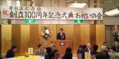 学校法人白梅創立100周年記念式典
