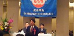 会津若松地区連合会第27回定期大会