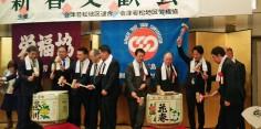会津若松地区連合新春交歓会