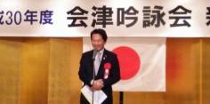 会津吟詠会平成30年度総会・新年会