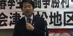 会津若松地区春季生活闘争総決起集会