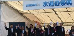 会津若松市水道事業90年新滝沢浄水場完成記念式典