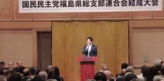 国民民主党 福島県総支部連合会 結成大会