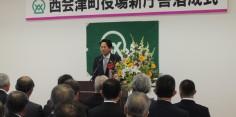 西会津町役場新庁舎落成式