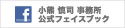 小熊 慎司 事務所 公式フェイスブック
