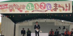 西会津ふるさとまつり「第33回西会津の文化と産業祭」