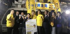 国民民主党 タグライン決定 大街頭演説会