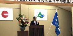 会津美里町商工会青年部創立10周年記念式典