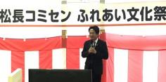 松長コミセンふれあい文化祭