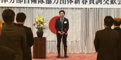 会津方部自衛隊協力団体 2019年新春賀詞交歓会