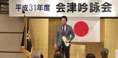 会津吟詠会 平成31年度総会・新年会