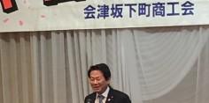 会津坂下町商工会「平成31年新春の集い」