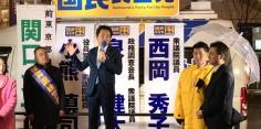 国民民主党 街頭演説会