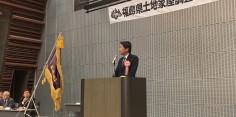 福島県土地家屋調査士政治連盟第19回定時大会