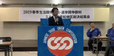 2019春季生活闘争・選挙闘争勝利会津若松地区総決起集会