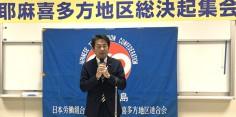 2019春季生活闘争勝利耶麻喜多方地区総決起集会