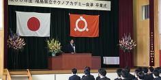 福島県立テクノアカデミー会津卒業式