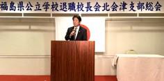 平成31年度福島県公立学校退職校長会北会津支部総会