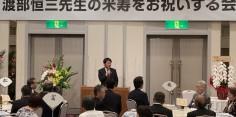渡部恒三先生の米寿をお祝いする会