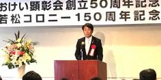 おけい顕彰会創立50周年記念式典