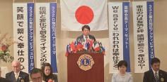 会津磐梯ライオンズクラブチャーターナイト45周年記念式典