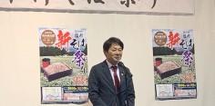 第20回塩川新そばまつり開会式