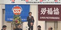会津若松地区連合 2020年新春交歓会