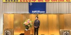 社会民主党福島県連合「2020年新春旗開き」