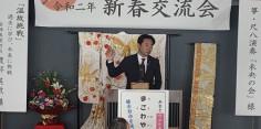 第6回永井野地区新春交流会式典