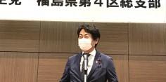 立憲民主党福島県第4区総支部設立総会