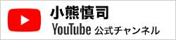 小熊慎司公式チャンネル